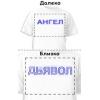 """Все футболки: Футболка """"Ангел"""" """"Дьявол"""""""