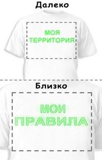Футболка «Моя территория» «Мои правила»
