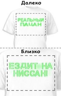 Футболка «Реальный пацан» «Ездит на Ниссан!»