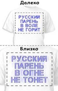 Футболка «Русский парень в воде не горит» «Русский парень в огне не тонет»