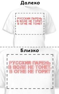 Футболка «Русский парень в воде не горит, в огне не тонет»