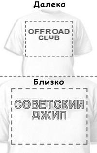 Футболка «Offroad club» «Советский джип»