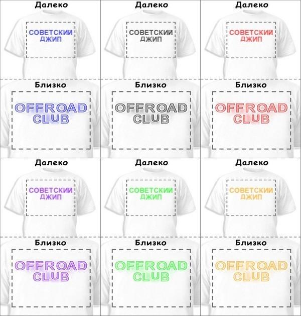 Футболка «Советский джип» «Offroad club»