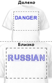 Футболка «Danger» «Russian»