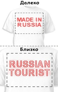 Футболка «Made in Russia» «Russian tourist»
