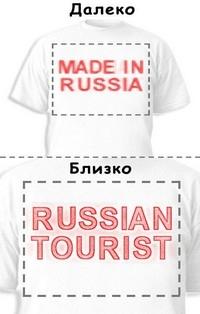 Футболка «Made in Russia» «Russian tourist»
