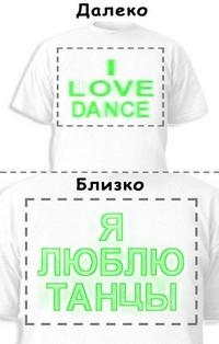 Футболка «I love dance» «Я люблю танцы»
