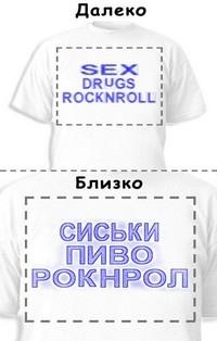 Футболка «Sex, drugs, rock'n'roll» «Сиськи, пиво, рок'н'ролл»