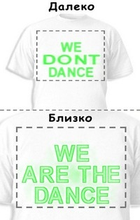 Футболка «We don't dance» «We are the dance»