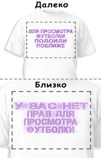 Футболка «У вас нет прав для просмотра футболки»