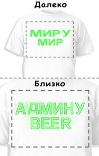 Футболка «Миру — мир» «Админу — beer»