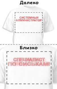 Футболка «Системный администратор» «Специалист по сиськам»