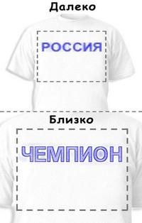 Футболка «Россия» «Чемпион»