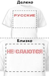 Футболка «Русские» «Не сдаются»