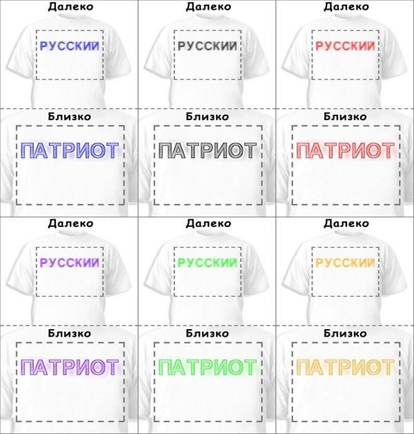 Футболка «Русский» «Патриот»