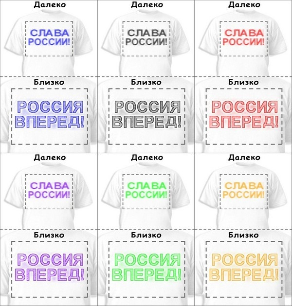 Футболка «Слава России!» «Россия вперед!»