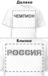 Футболка «Чемпион» «Россия»