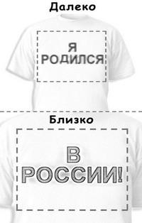 Футболка «Я родился» «В России!»