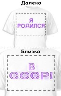 Футболка «Я родился» «В СССР!»