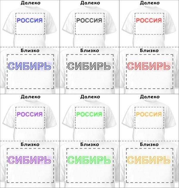 Футболка «Россия» «Сибирь»