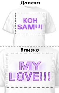 Футболка «Koh Samui» «My love!!!»