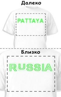 Футболка «Pattaya» «Russia»
