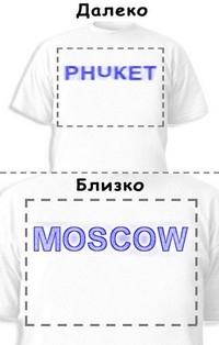 Футболка «Phuket» «Moscow»