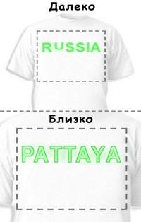 Футболка «Russia» «Pattaya»