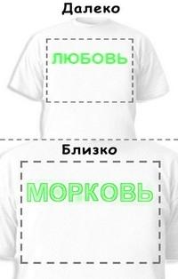 Футболка «Любовь» «Морковь»