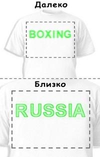 Футболка «Boxing» «Russia»