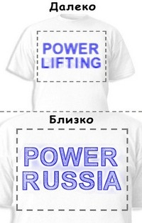 Футболка «Power Lifting» «Power Russia»