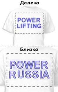 Футболка «Power Lifting» «Power Russia»