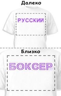 Футболка «Русский» «Боксер»