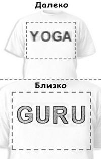 Футболка «Yoga» «Guru»