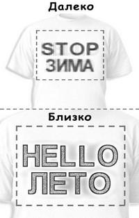 Футболка «Stop, зима» «Hello, лето»