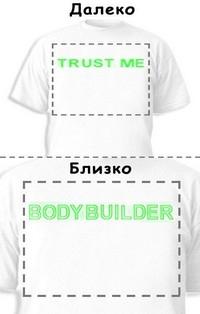 Футболка «Trust me» «Bodybuilder»