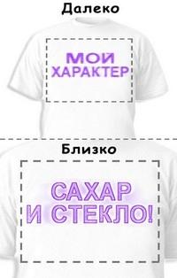 Футболка «Мой характер» «Сахар и стекло»