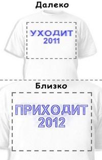 Футболка «Уходит 2011» «Приходит 2012»
