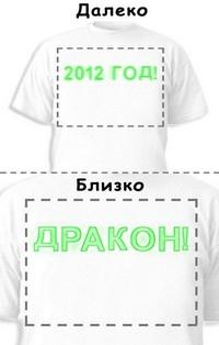 Футболка «2012 год!» «Дракон!»