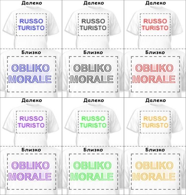 Футболка «Russo turisto» «Obliko morale»