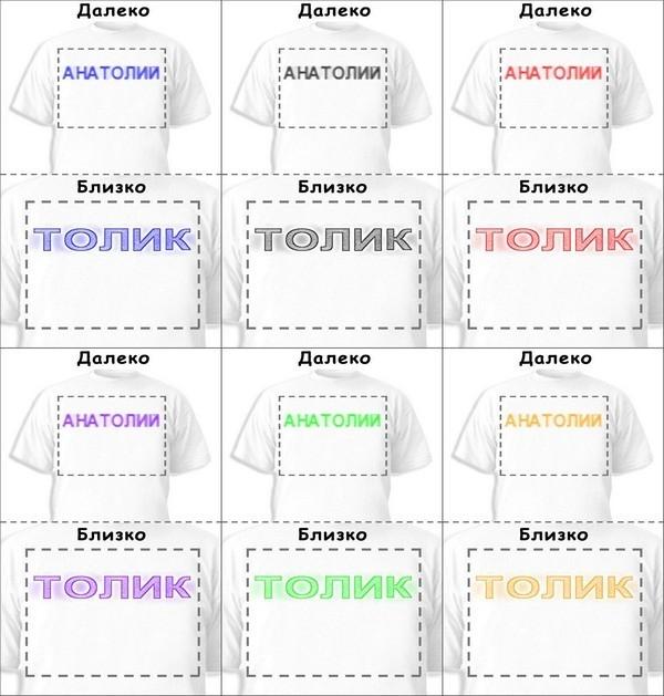 Футболка «Анатолий» «Толик»