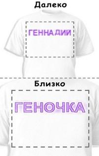 Футболка «Геннадий» «Геночка»