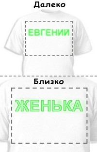 Футболка «Евгений» «Женька»