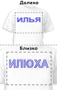 Футболка «Илья» «Илюха»