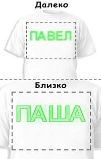 Футболка «Павел» «Паша»
