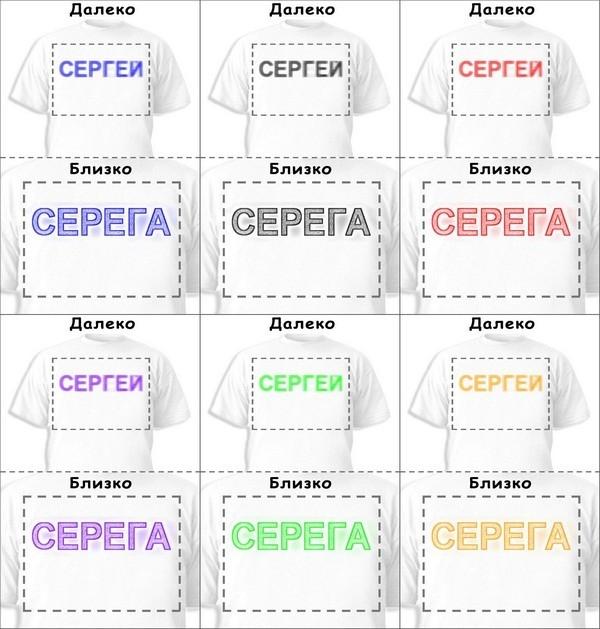 Футболка «Сергей» «Серега»