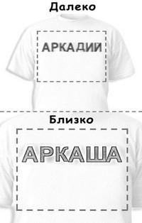 Футболка «Аркадий» «Аркаша»