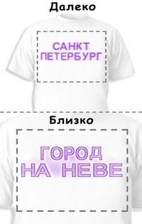 Футболка «Санкт-Петербург» «Город на Неве»