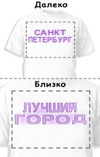 Футболка «Санкт-Петербург» «Лучший город»
