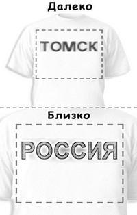 Футболка «Томск» «Россия»